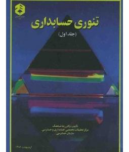 پاورپوینت فصل ششم تئوری حسابداری جلد اول تالیف: دکتر رضا شباهنگ